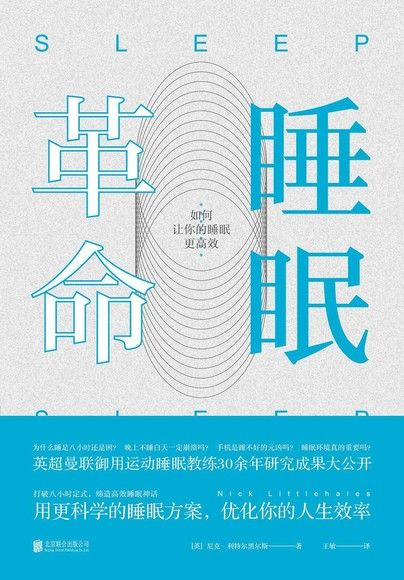 睡眠革命中文版封面